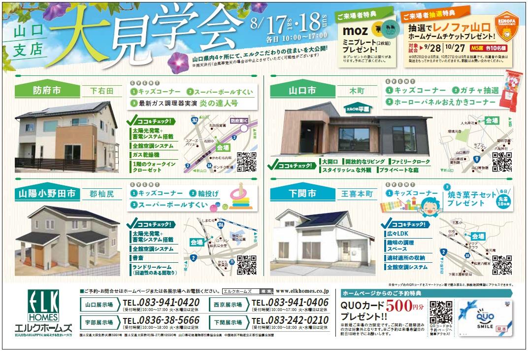 画像:8/17~18 大見学会 in 山口支店 開催!