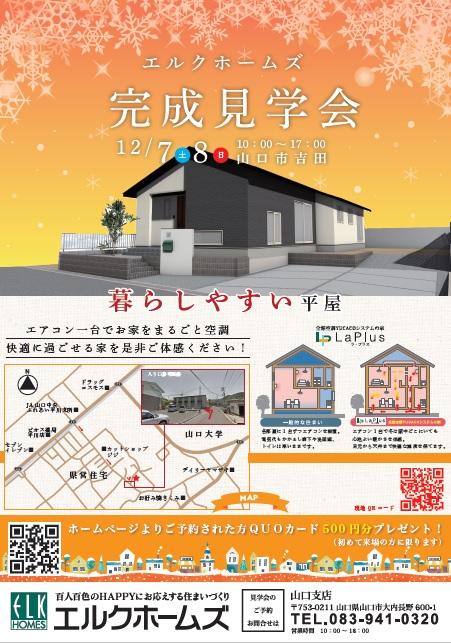 画像:12/7~8 山口市吉田にて平屋の完成見学会開催!
