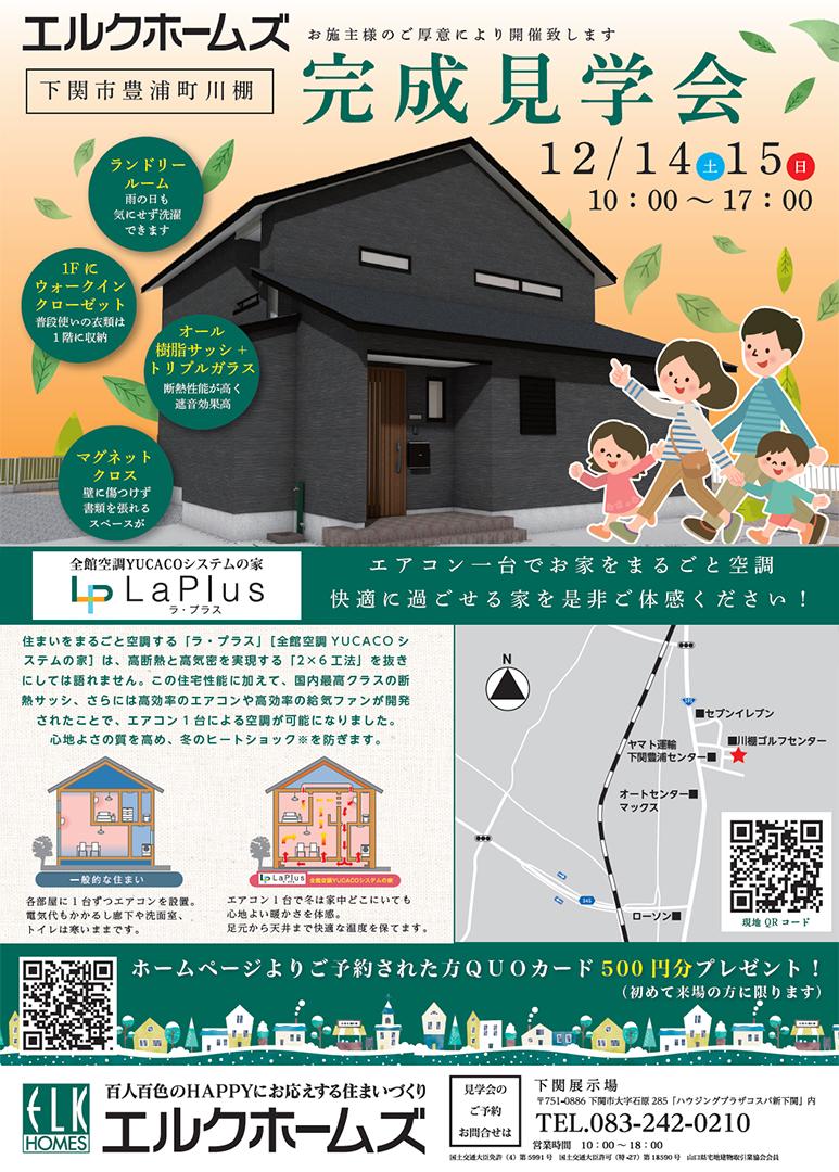 画像:12/14~15下関市豊浦町川棚にて完成見学会開催!
