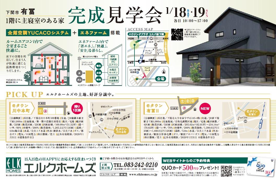 画像:1/18~19下関市有冨にて完成見学会開催!