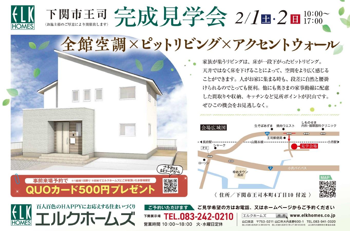 画像:2/1~2下関市王司にて完成見学会開催!