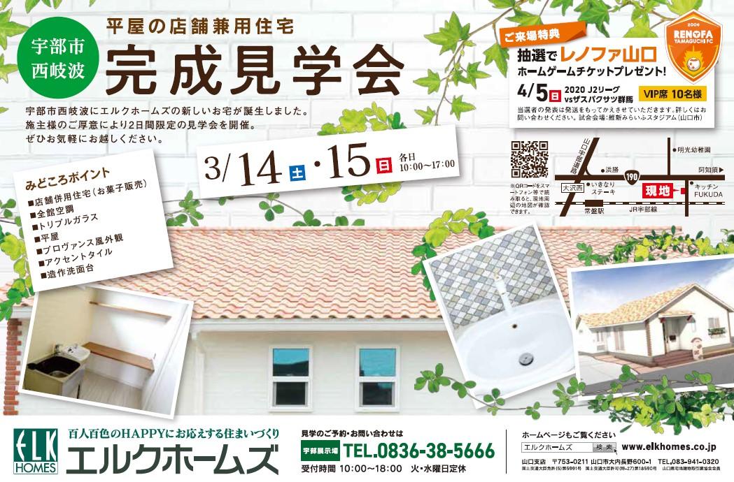 画像:3/14~15宇部市西岐波にて完成見学会開催!