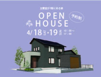 画像:4/18~19 山口市平井にて完成見学会開催!(予約制)