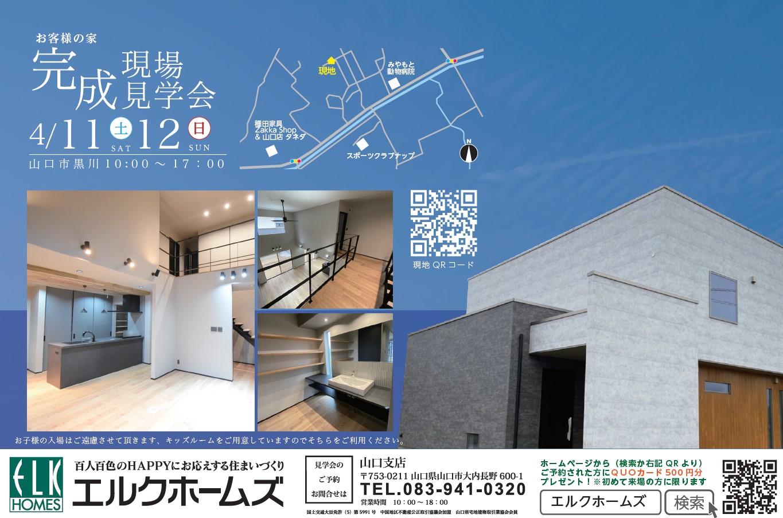 画像:4/11~12 山口市黒川にて完成見学会開催!