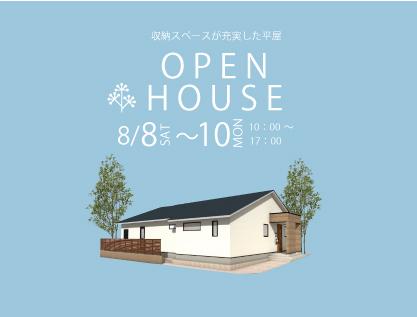 画像:8/8~10 山口市阿知須にて平屋の完成見学会開催!