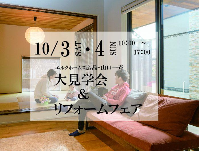 画像:10/3~4 エルクホームズ山口・広島一斉 大見学会&リフォームフェア開催!