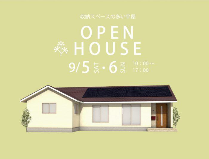 画像:9/5~6山口市吉田にて完成見学会開催!