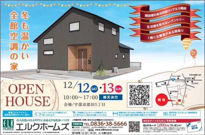 画像:12/12~13 宇部市恩田にて完成見学会開催!