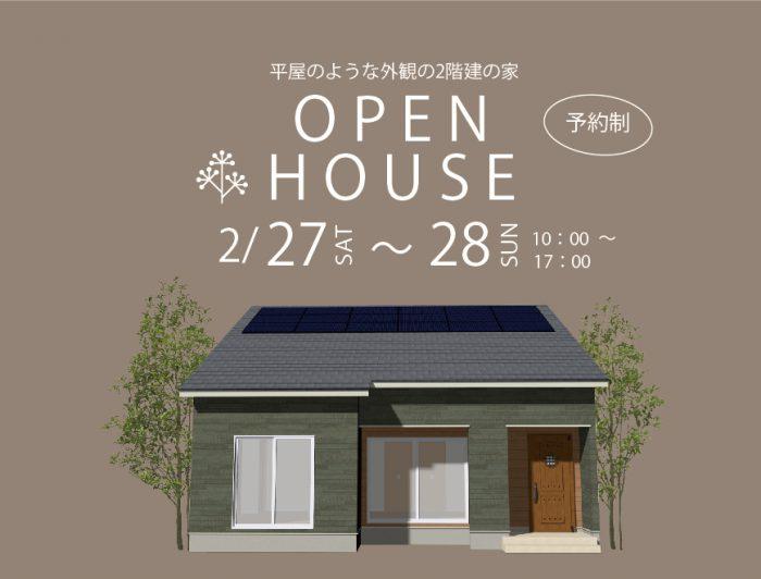 画像:2/27~28 防府市酢貝にて完全予約制見学会開催!