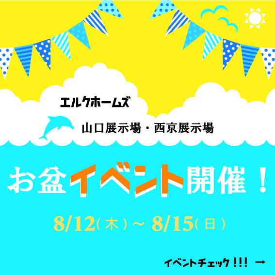 画像:8/12~15【お盆イベント】