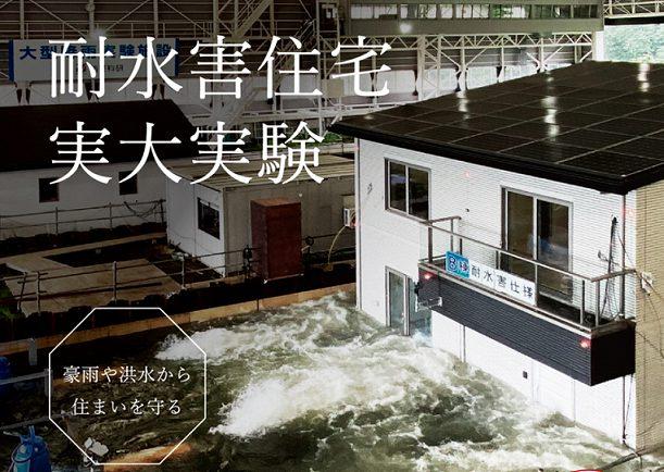 画像:【11月28日(土)29日(日)】 住まいの体験会 開催