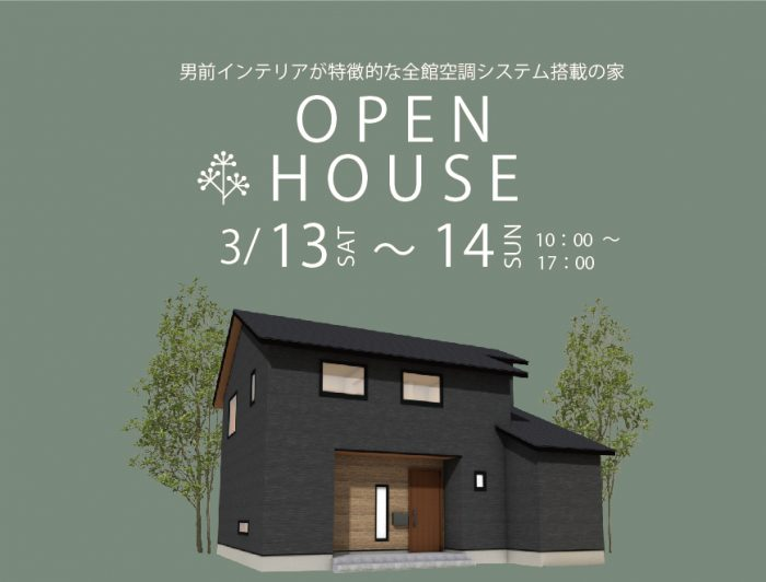 画像:3/13~14 山口市吉田にて完成見学会開催!