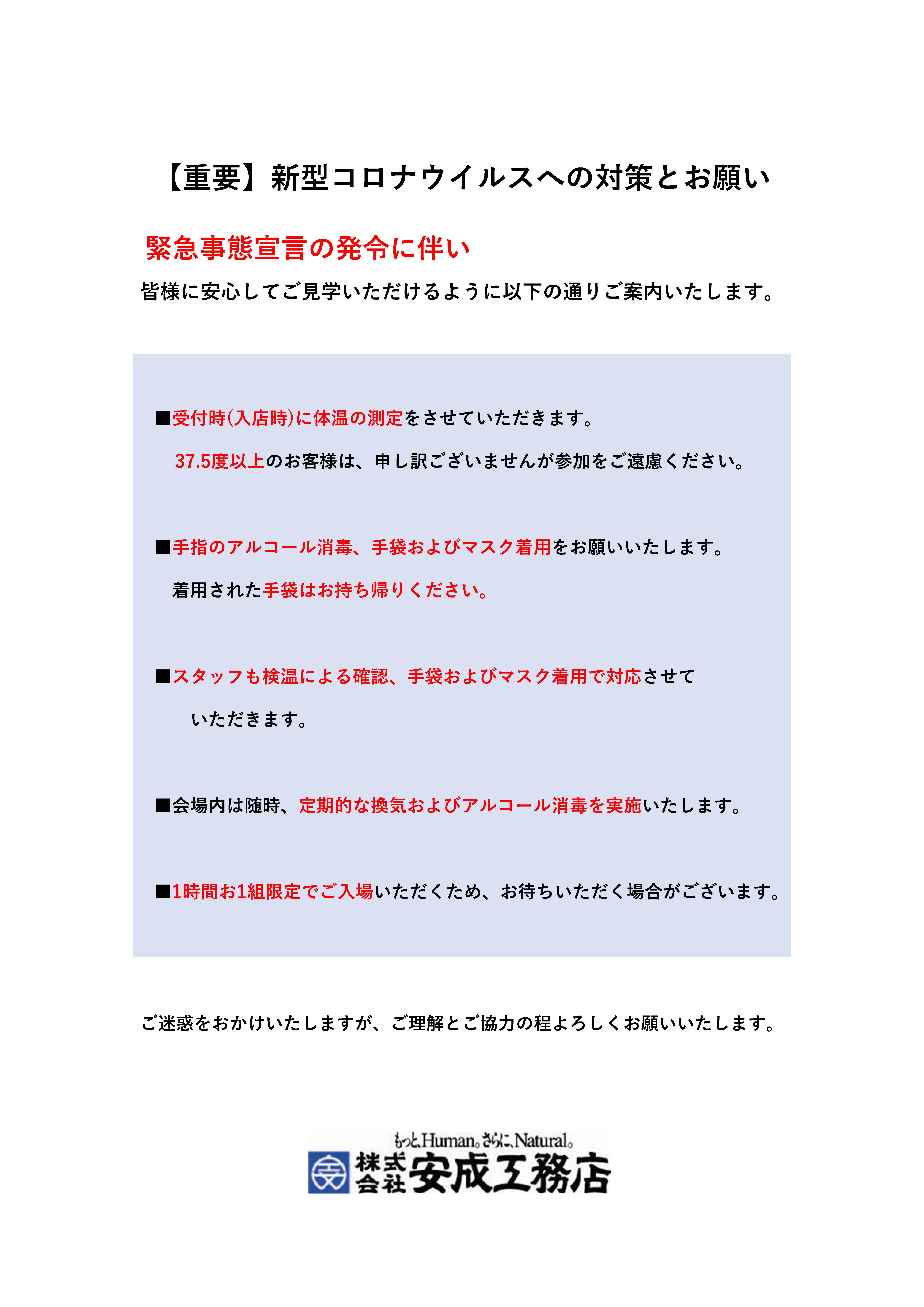 画像:緊急事態宣言に伴う弊社対応について