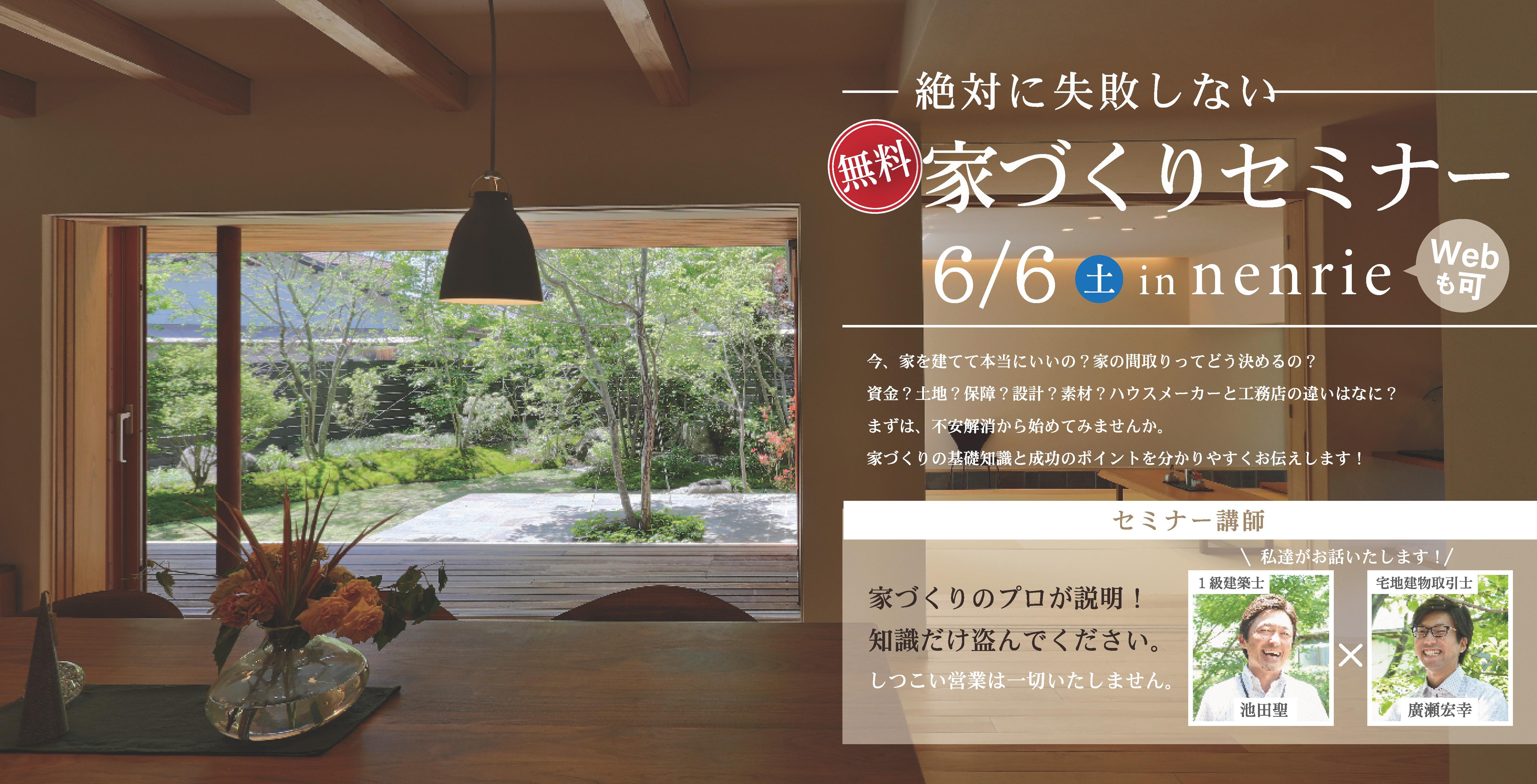 画像:6/6(土)家づくり無料セミナーin山口支店nenrie【完全予約制】各回先着5組限定