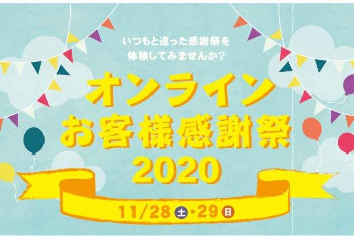 画像:11/28(土)・29(日)オンライン感謝祭2020【完全予約制】