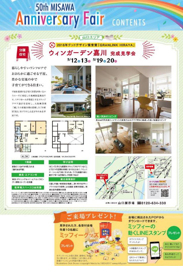 画像:50th MISAWA Anniversary Fair【ウィンガーデン嘉川1号地建売住宅】