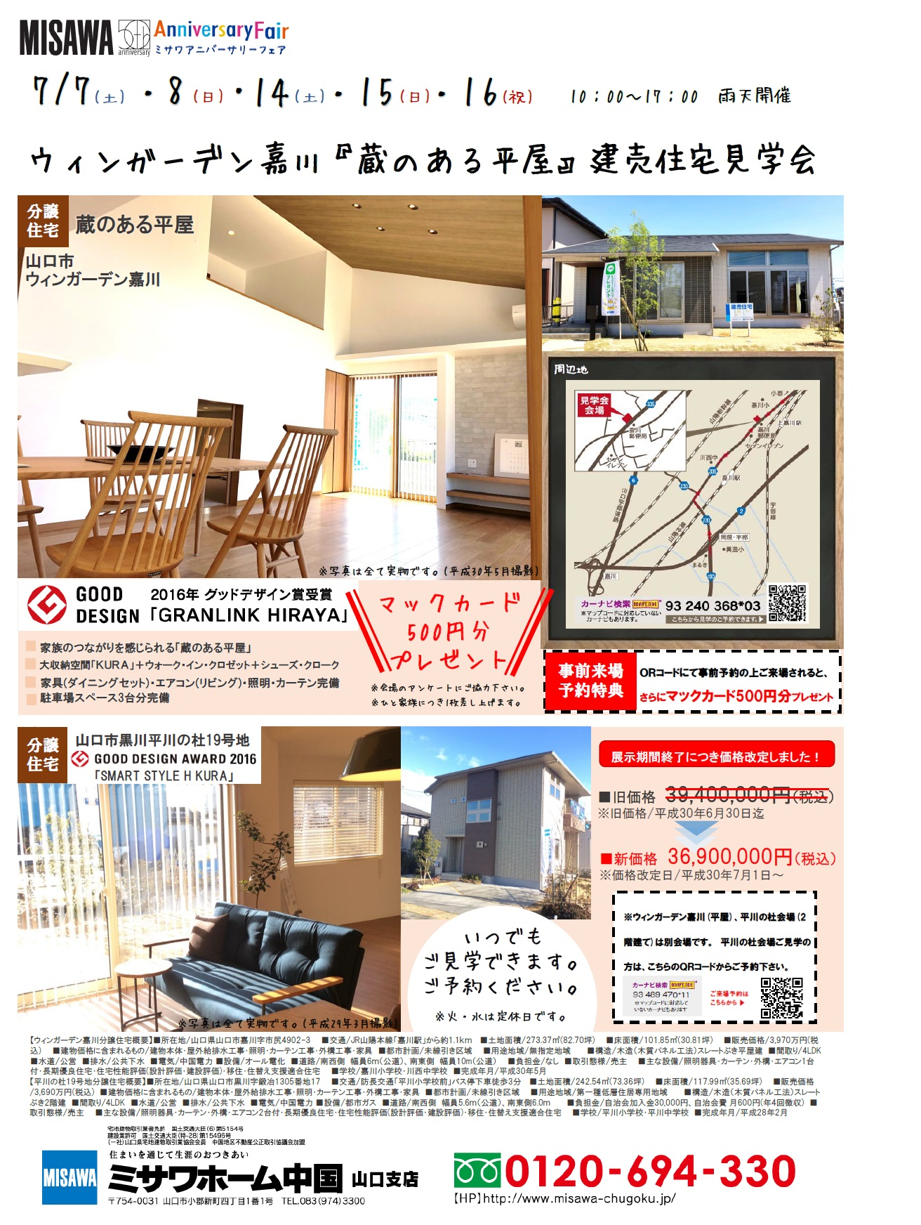 画像:50th AnniversaryFair 見学会&平川の杜建売住宅価格改定!!