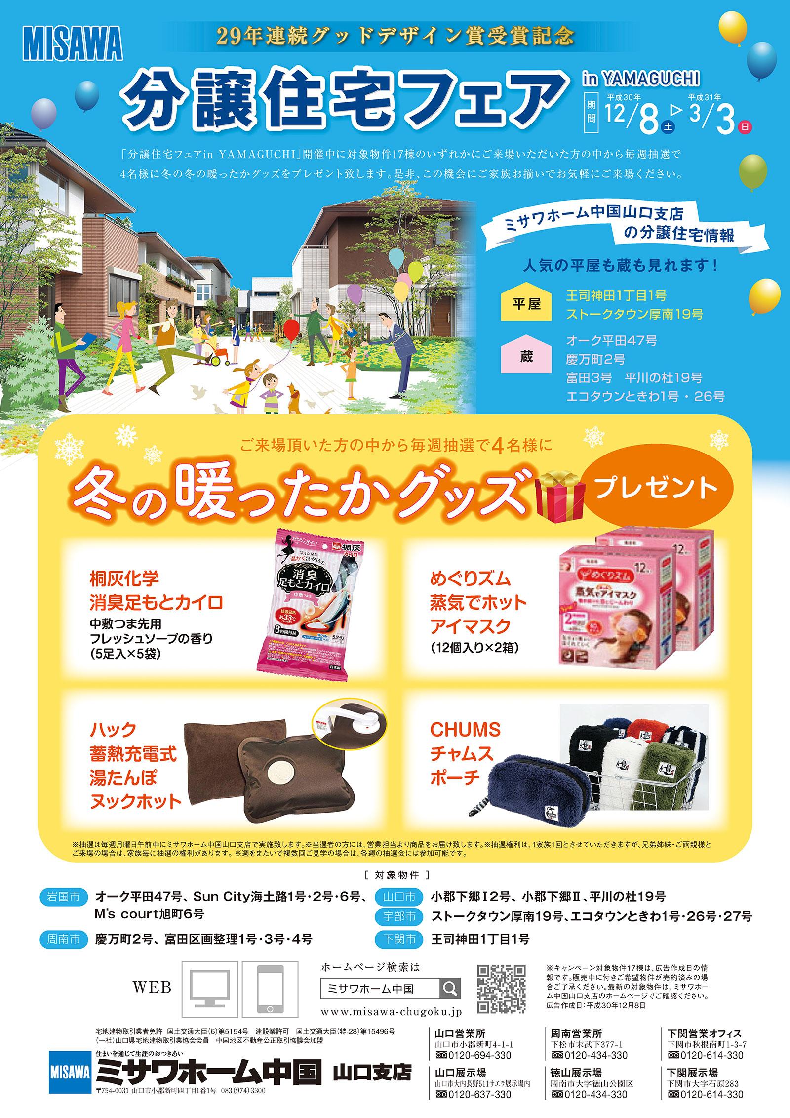 画像:「分譲住宅フェア in YAMAGUCHI」12/8~3/3