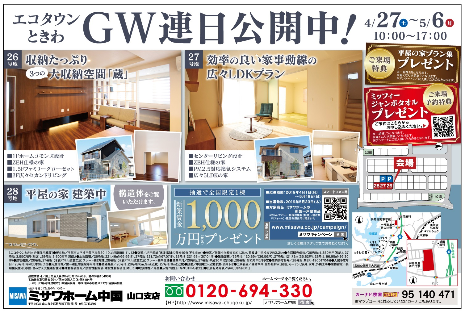 画像:GW連日公開中! &平屋構造体見学会開催