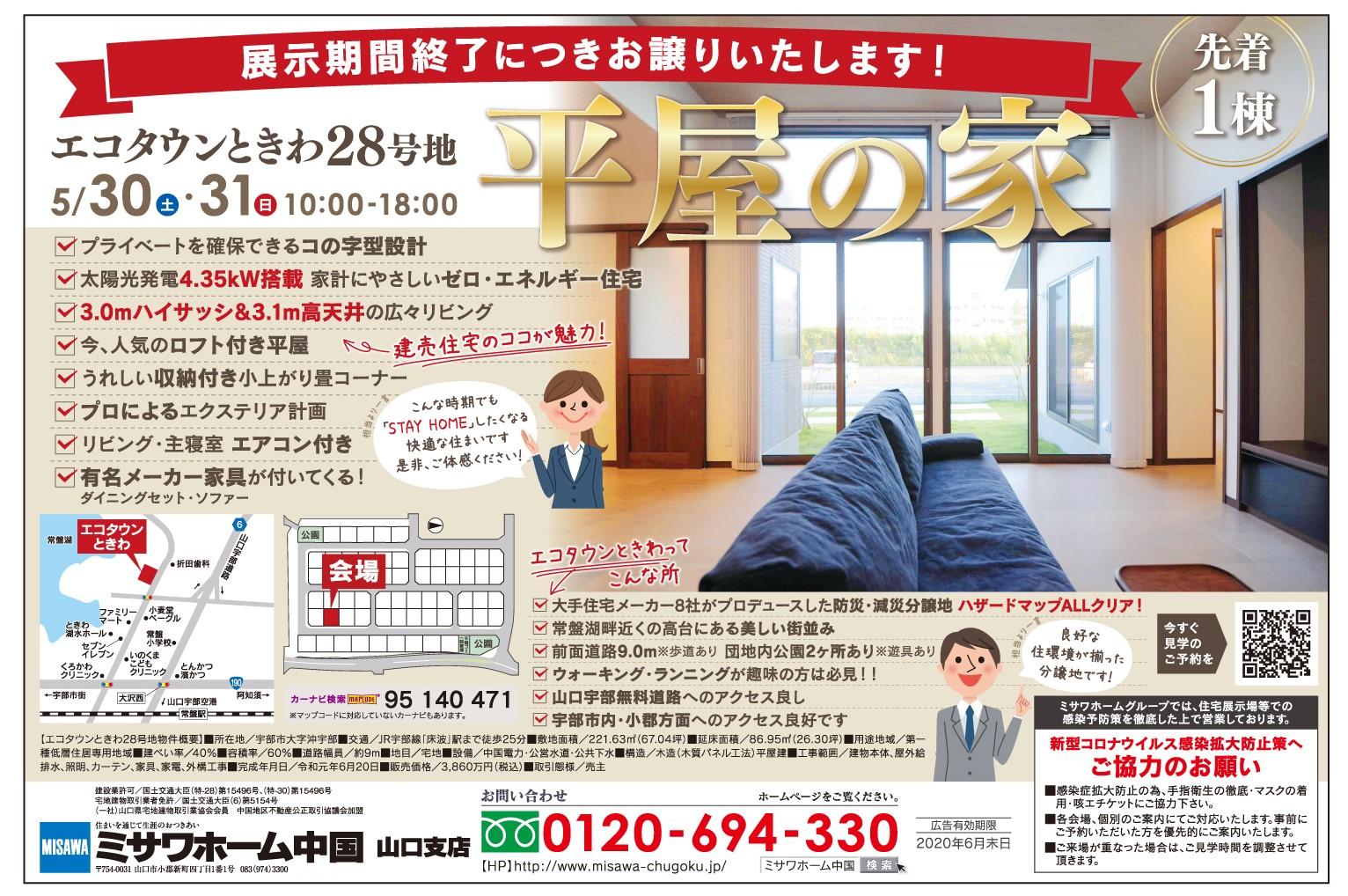 画像:5/30(土)31(日)平屋の家見学会