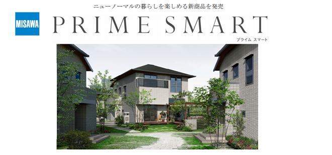 画像:9/5(土)・6(日)新商品「PRIME SMART」プレ・オープンイベント