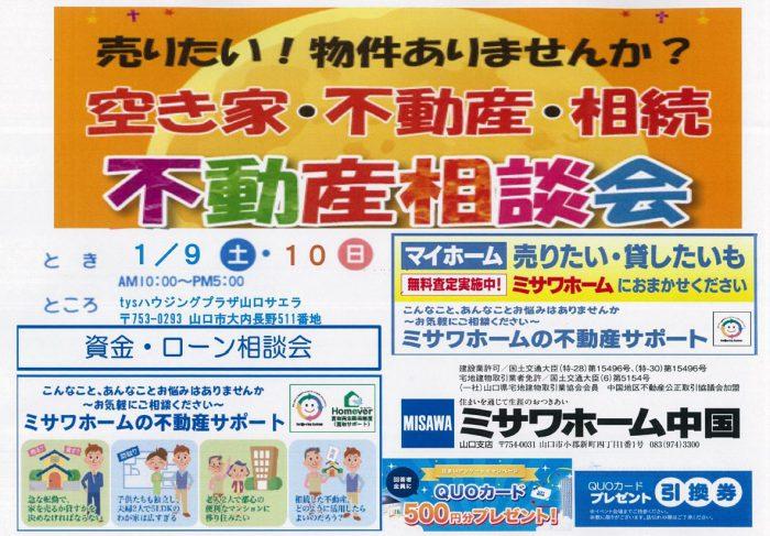 画像:1/9(土)・10(日)不動産相談会開催!!