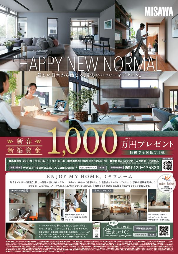 画像:新春建築資金1,000万円プレゼントキャンペーン!!