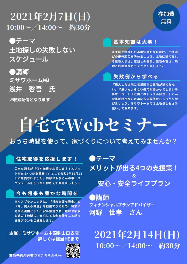 画像:2/7(日)WEBセミナー開催~土地探しの失敗しないスケジュール~