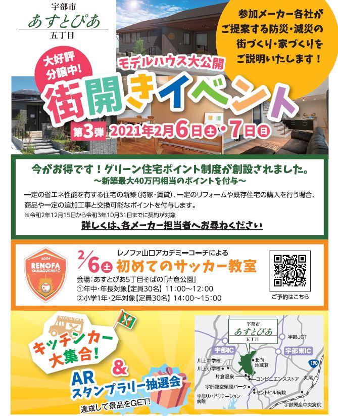 画像:2/6(土)・7(日)宇部市あすとぴあ街開きイベント