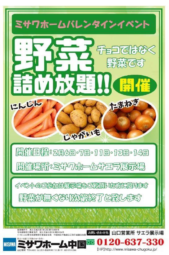 画像:【バレンタインイベント】野菜詰め放題!