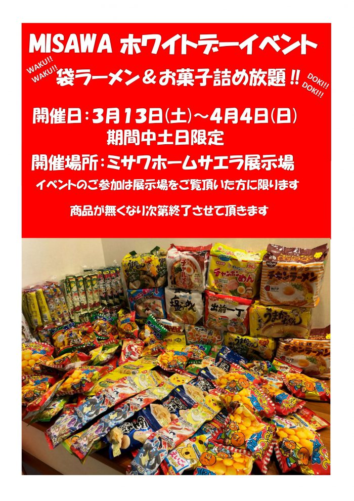 画像:【ホワイトデーイベント】袋ラーメン詰め放題!