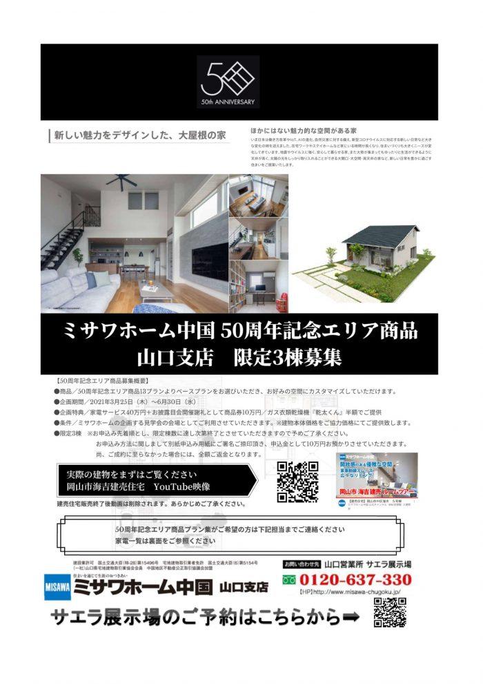 画像:ミサワホーム中国50周年記念 エリア商品限定3棟募集
