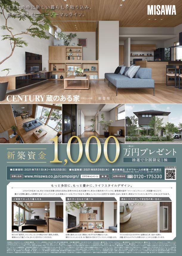 画像:新築資金1,000万円プレゼントキャンペーン!!