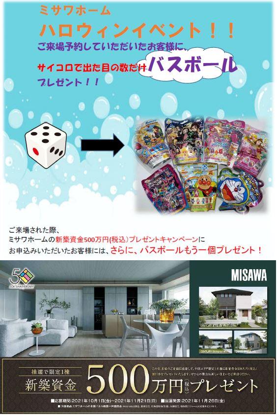 画像:【お子様に人気のバスボールプレゼント】ミサワホームハロウィンイベント!!