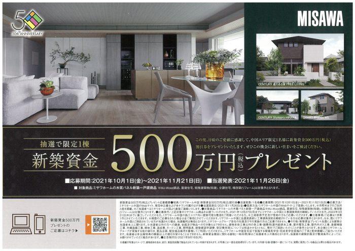 画像:中国エリア限定!新築資金500万円プレゼントキャンペーン!!