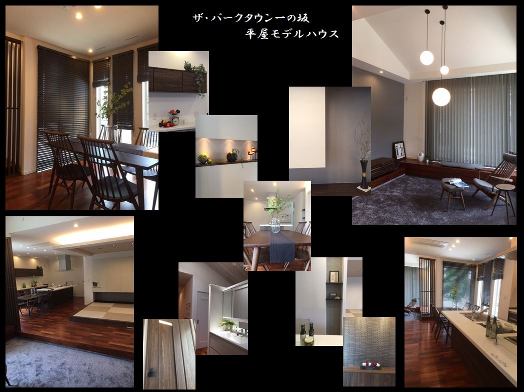 画像:【街角平屋モデルハウス】公開中!