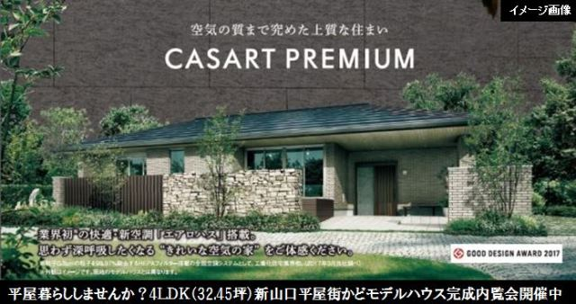 画像:【新山口平屋街角モデルハウス】完成内覧会開催!