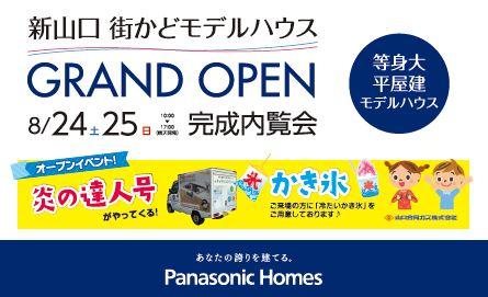 画像:【新山口街かどモデルハウス】GRAND OPEN!