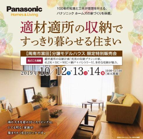 画像:10月12日・13日・14日【周南市富田】分譲モデルハウス販売会開催!