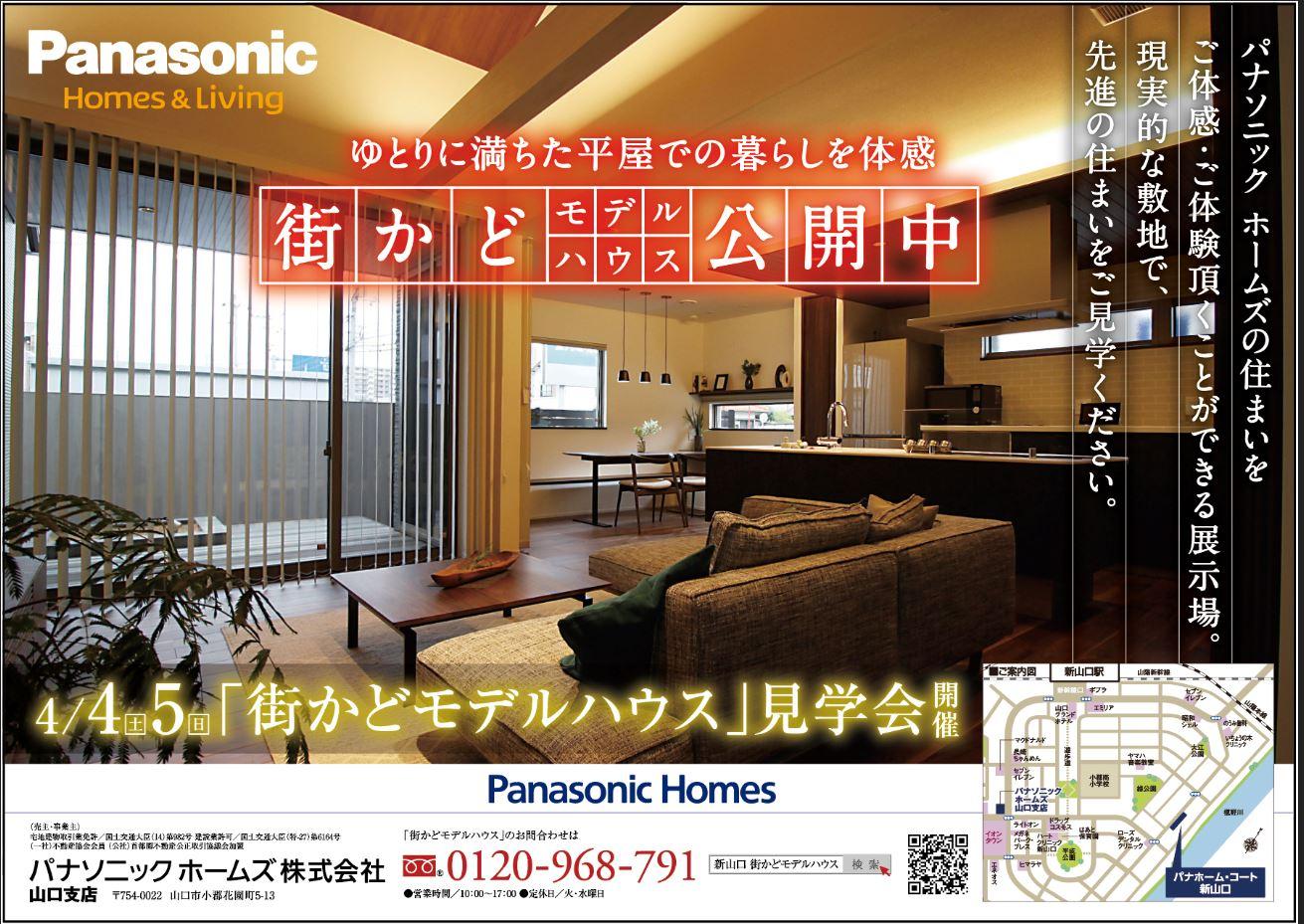 画像:4/4(土)・5(日)【新山口】平屋街かどモデルハウス見学会開催!