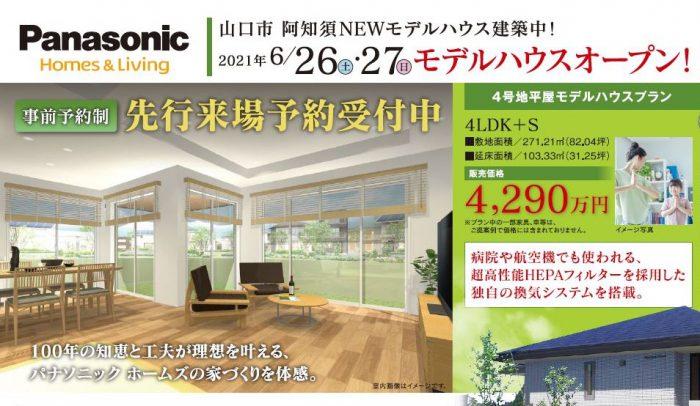 画像:【山口市阿知須】6/26-27平屋モデルハウスOPEN!見学会開催