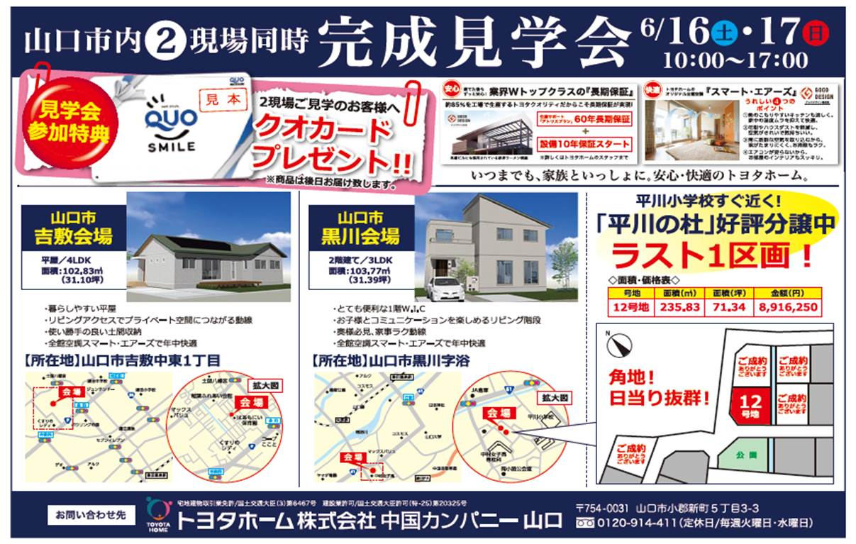画像:【トヨタホーム】山口市内2現場同時完成見学会