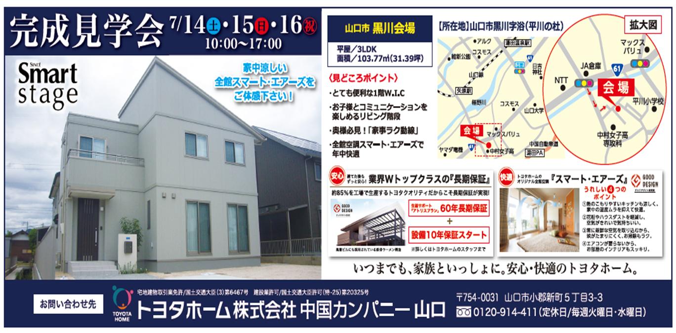 画像:【山口市】7月14~16日 完成見学会