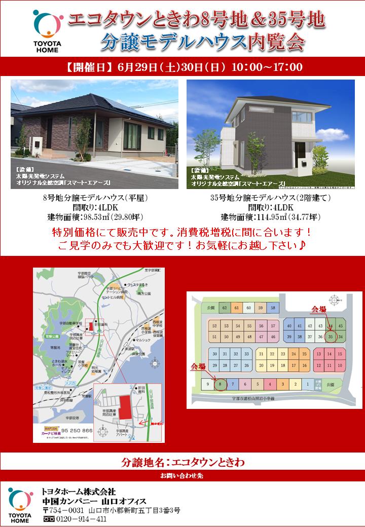 画像:◆6月29~30日(土・日)◆トヨタホーム【宇部】完成見学会