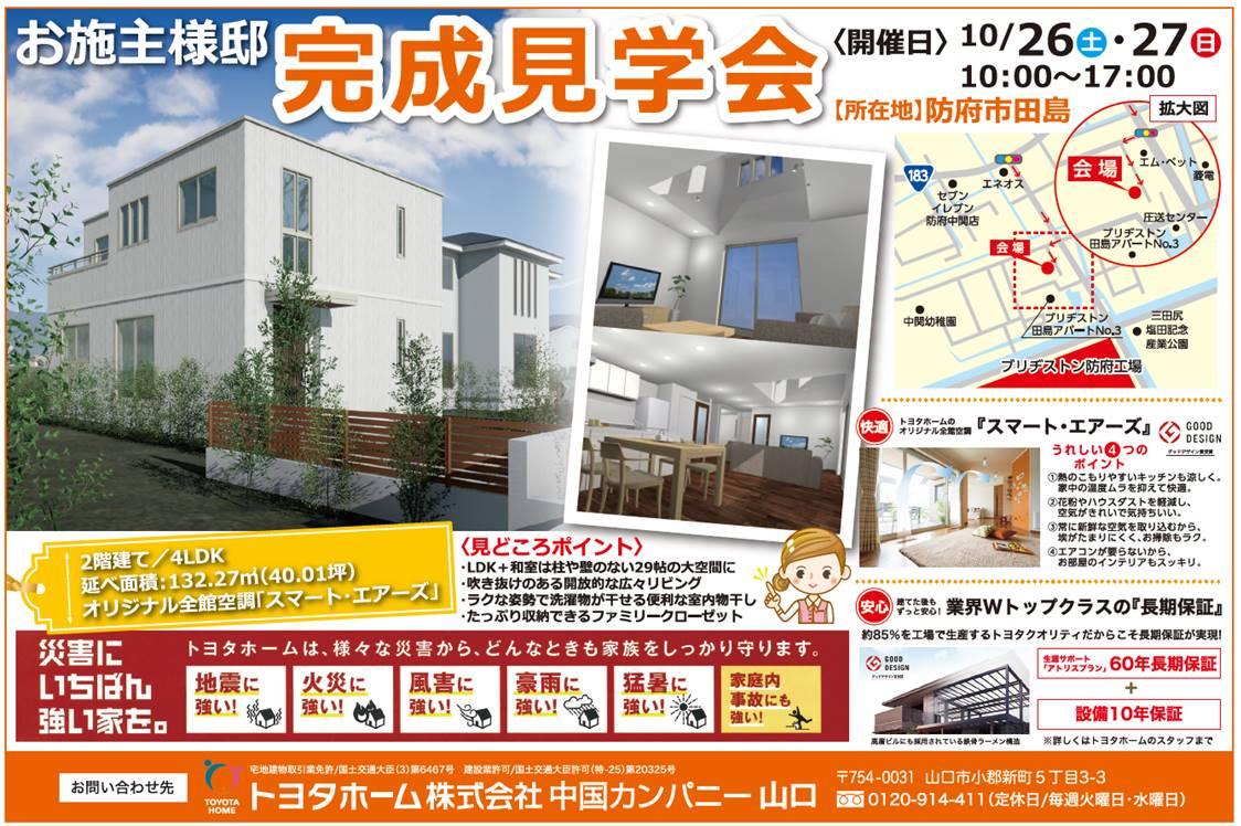 画像:【トヨタホーム】防府市見学会・10月26~27日