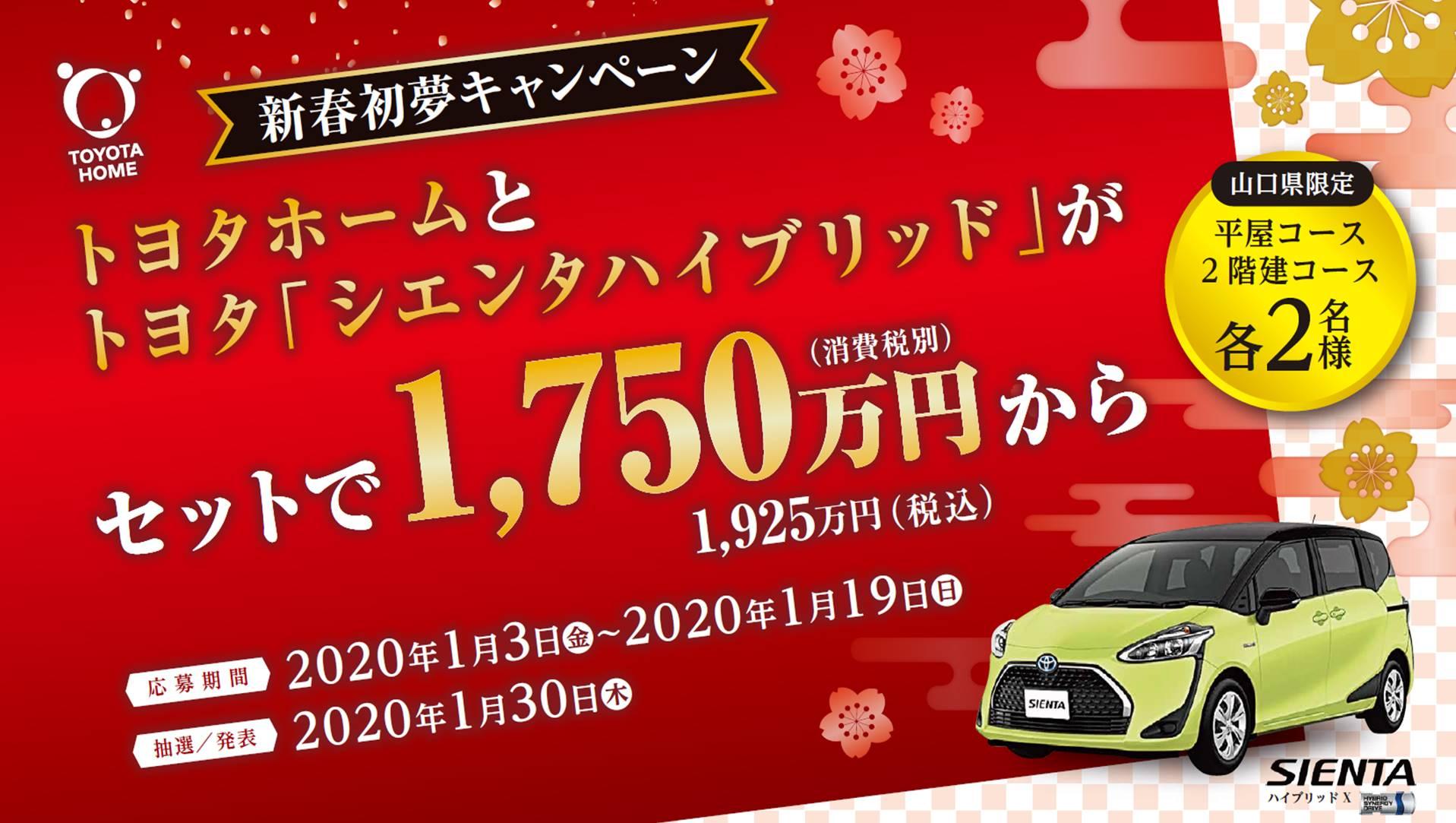 画像:【トヨタホーム】新春初夢キャンペーン