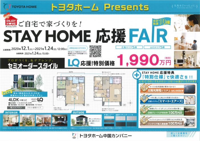 画像:【締め切り間近!!】STAY HOME 応援 フェア 開催中!!