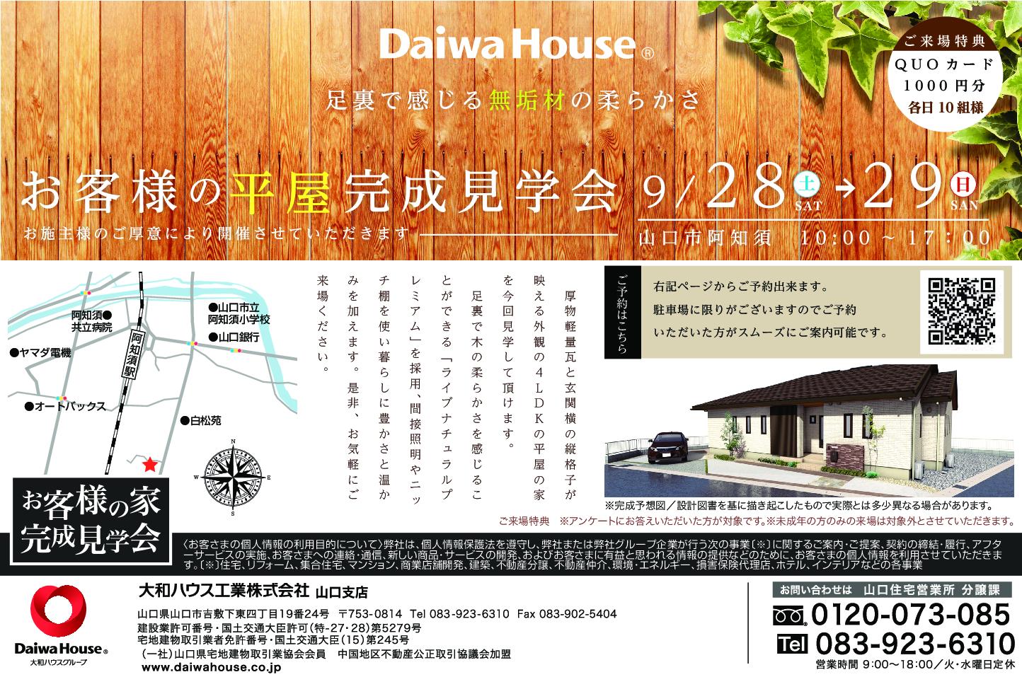 画像:9月28・29日 お客様の家【平屋】完成見学会(阿知須)