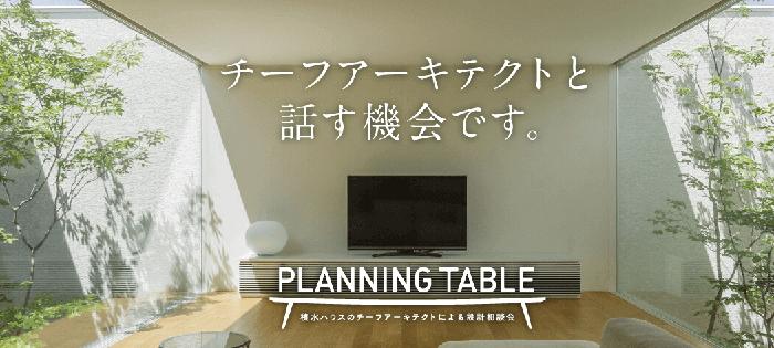 画像:【設計相談会】6月「PLANNING TABLE」予約受付中