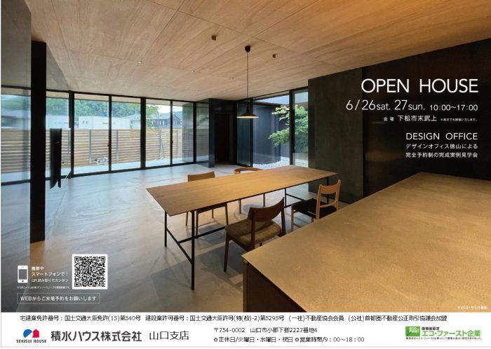 画像:【下松市末武上】6/26(土)~27(日)完成実例見学会